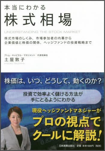 『本当にわかる株式相場』(土屋敦子/日本実業出版社)