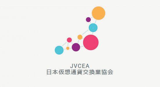 日本仮想通貨交換業協会