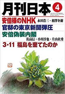 月刊日本4月号