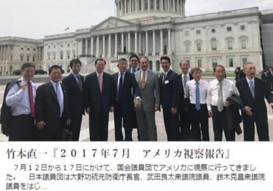 統一教会米外遊国会議員団