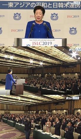 韓鶴子総裁の基調講演に総立ちで拍手する政治家や教団幹部たち