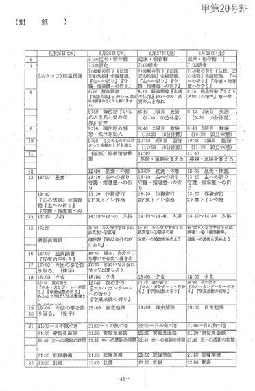 「隔離措置」中の生徒のスケジュール表の一部