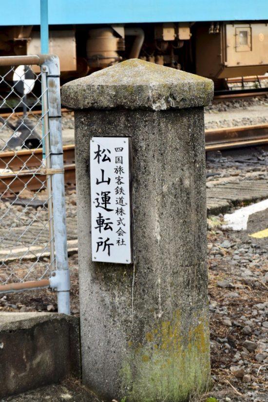 JR四国松山運転所門柱