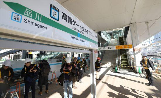 新駅「高輪ゲートウェイ駅」のJR京浜東北線ホーム