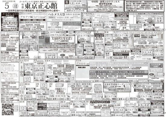 幸福の科学「東京正心館」のスケジュールカレンダー