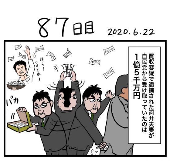 houkai87-1