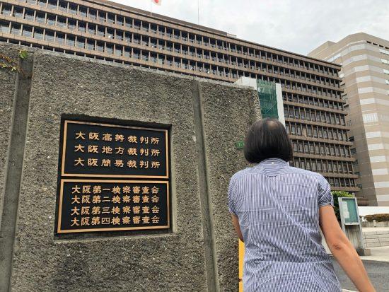 大阪地裁前に立つ赤木雅子さん