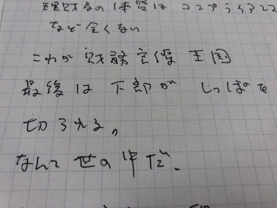 俊夫さん直筆の手記