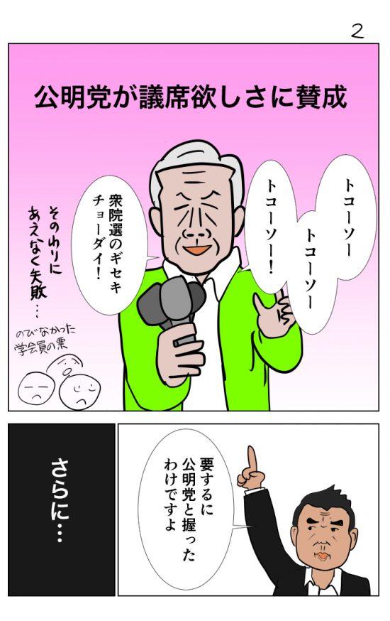 大阪都抗争2
