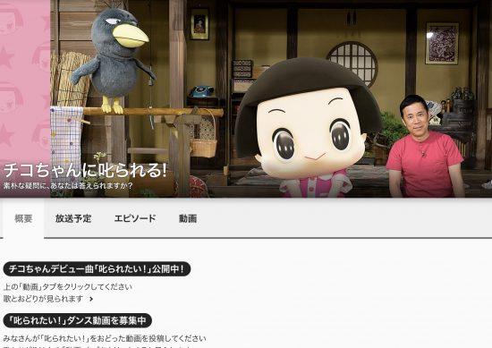 『チコちゃんに叱られる!』公式サイト