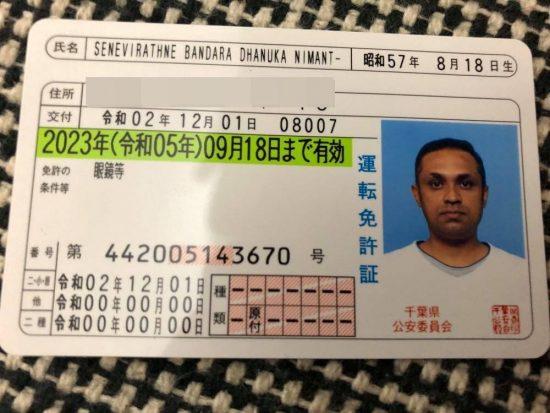 ダヌカさんは原付免許をダヌカ名義で取得した