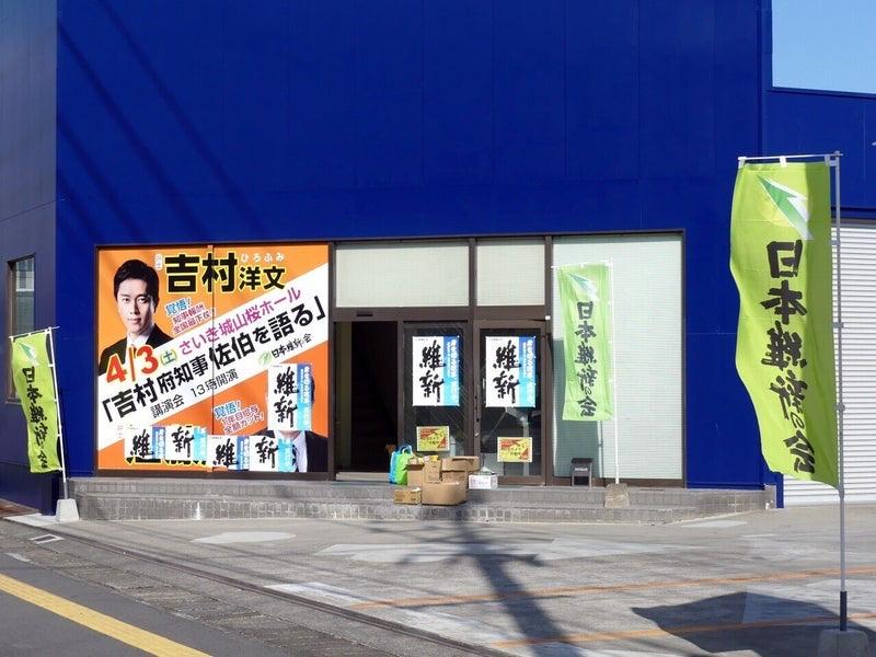 コロナ対策より選挙応援優先の吉村府知事