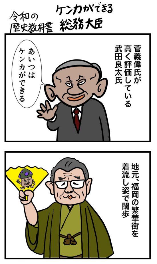 takeda1