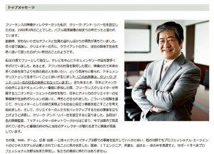 井川幸広社長