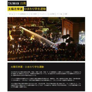 台湾・ひまわり学生運動