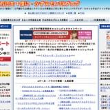 FXで1万円を1億に かずえモンのFXブログ