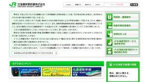 トップにお詫びの文言が並ぶJR北海道のサイト