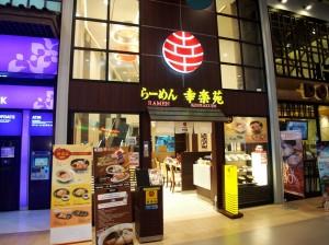 タイの幸楽苑第1号店