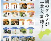 四国商品試食会