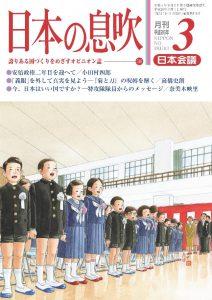 日本会議の機関誌『日本の息吹』