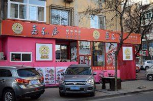 嘉和屋 風光街店
