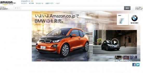 AmazonのBMW  i3 特設サイト