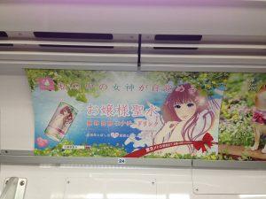 電車内の広告