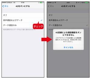 iOS8.3通信切替