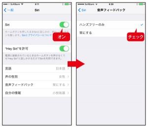 iOS8.3Siri