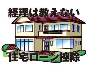 住宅ローン01