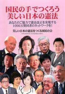 「美しい日本の憲法をつくる国民の会」のパンフレット