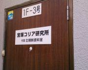 資料室入り口
