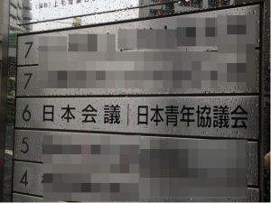 日青協ビル