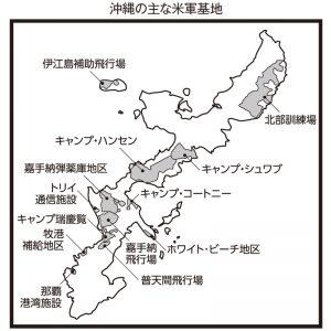 沖縄の主な米軍基地