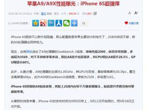 新型iPhone06