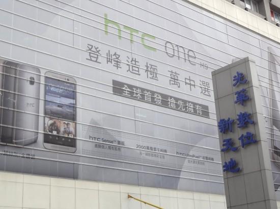 台湾HTC04