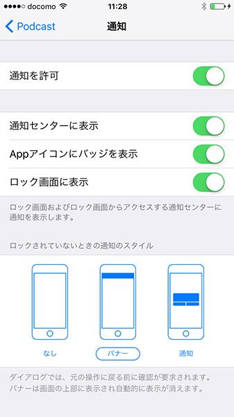 iOS9イラッ