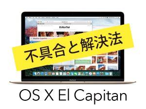 Mac新OS不具合