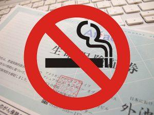 喫煙者の保険