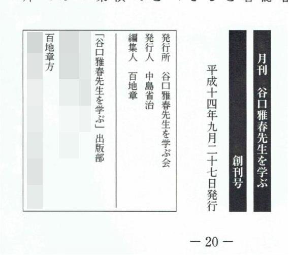 出典/『月刊 谷口雅春先生を学ぶ』合本第一集