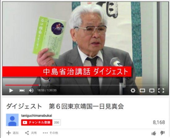 稲田朋美と「軍歌を歌う幼稚園」...