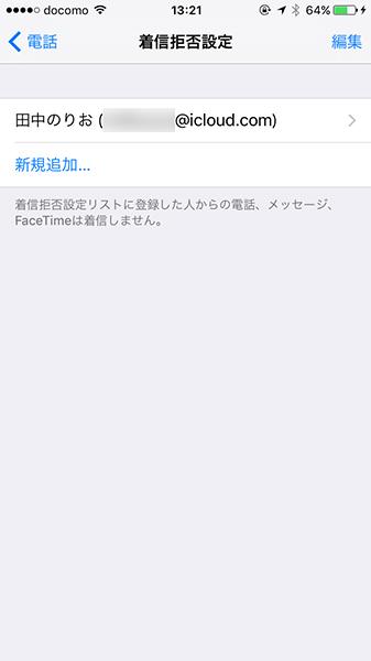 iOS_ブロック