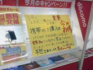 携帯料金値下げ_イメージ