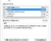 パソコン遅い_ディスククリーンアップ確認