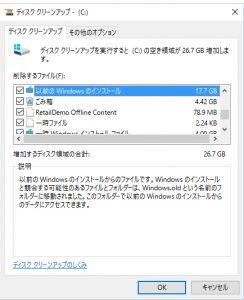 パソコン遅い_不要ファイル削除
