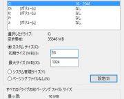 パソコン遅い_手動設定
