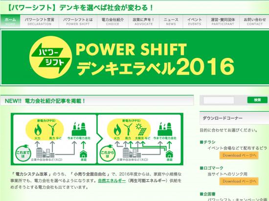 「パワーシフト・キャンペーン」のホームページ