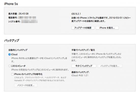 エラー53_iTunes