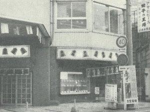 「餃子の王将」直営1号店