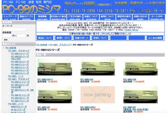 旧型パソコン_PC-98のミシマ